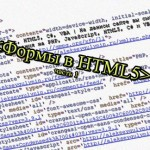 Формы в HTML5 (часть 1)
