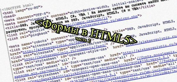 Формы в HTML5 (2 часть)