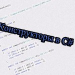 Конструкторы в C#