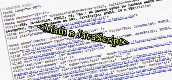 Math в JavaScript