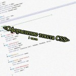 Оформление текста CSS (1 часть)