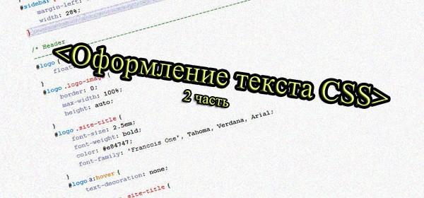 Оформление текста в CSS (2 часть)