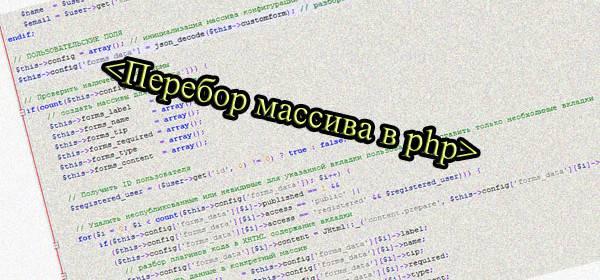 Перебор массива в PHP