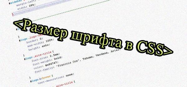 Размер шрифта в CSS
