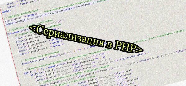 Сериализация в PHP