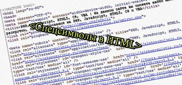 Спецсимволы в HTML