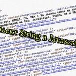 Объект String в Javascript