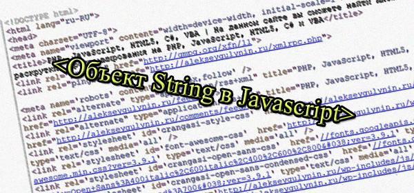 String в Javascript