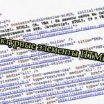 Структурные элементы HTML5