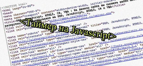 Таймер на Javascript