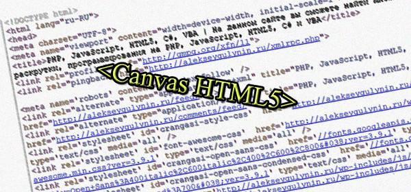 Canvas HTML5