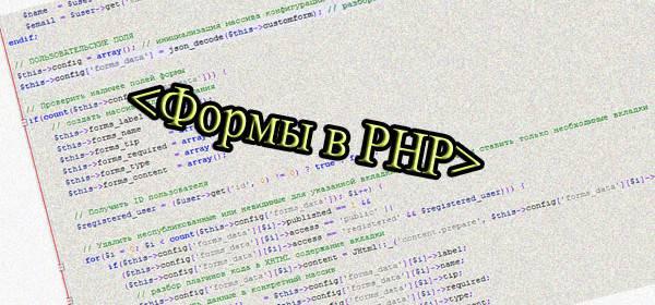 Формы в PHP