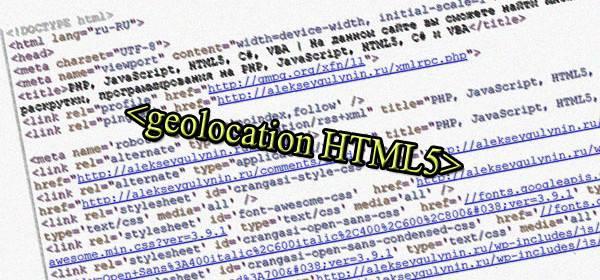 geolocation html5