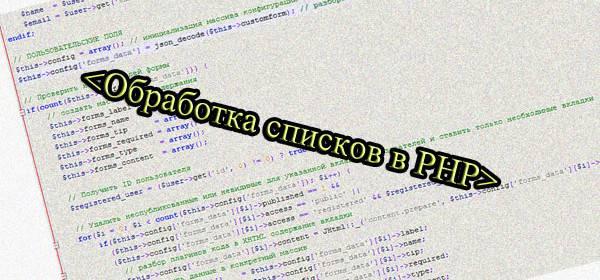 Обработка списков в PHP