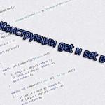 Конструкции get и set в C#