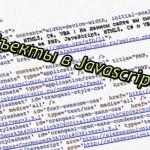 Объекты в Javascript