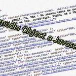 Методы Object в Javascript