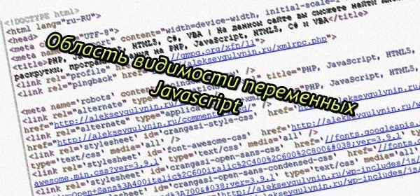 Область видимости переменных Javascript