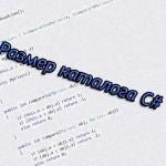 Размер каталога C#
