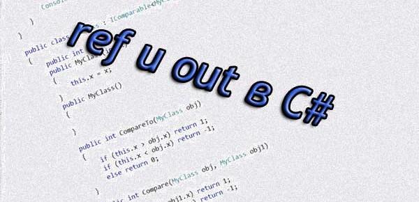 ref и out в C#