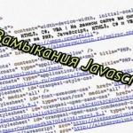 Замыкания Javascript