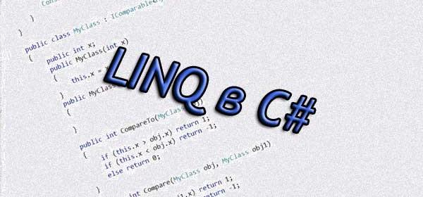 LINQ в C#