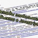 Методы глобального объекта в Javascript