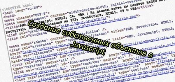 Создание собственных объектов в Javascript