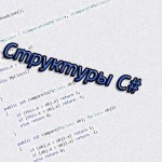 Структуры C#