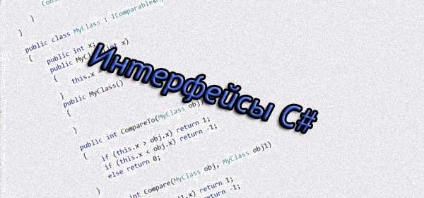 Интерфейсы C#