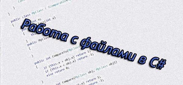 Работа с файлами в C#