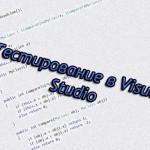 Тестирование в Visual Studio