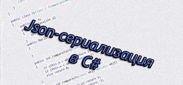Json-сериализация в C#