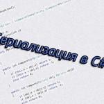 Сериализация в C#