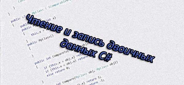 Чтение и запись двоичных данных C#