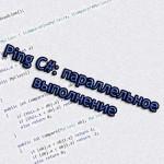Ping C#: параллельное выполнение