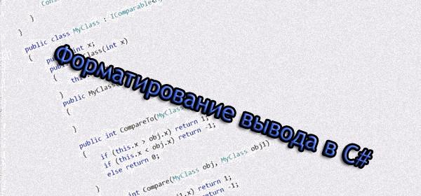Форматирование вывода в C#