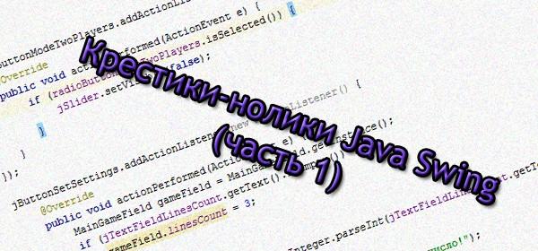Крестики-нолики Java Swing (часть 1)