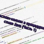 Крестики-нолики в процедурном стиле Java (Часть 1)