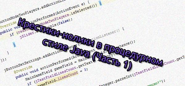 Крестики-нолики в процедурном стиле Java