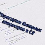 Перегрузка бинарных операторов в C#