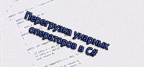 Перегрузка унарных операторов в C#