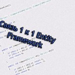 Связь 1 к 1 Entity Framework
