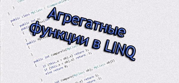 Агрегатные функции в LINQ