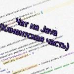 Чат на Java (Клиентская часть)