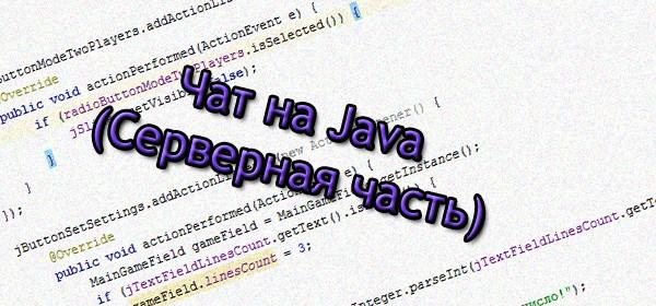 Чат на Java (Серверная часть)