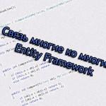 Связь многие ко многим Entity Framework