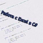 Работа с Excel в C#