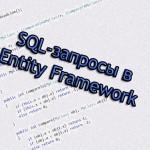 SQL-запросы в Entity Framework