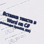Вставка текста в Word на C# (2 способ)